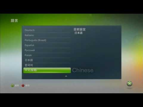 Xbox 360 Dashboard In Chinese