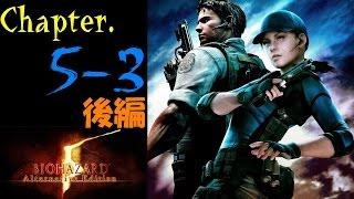 【BIOHAZARD 5】初心に返り現地調達!#14@ドミニク with weasel thumbnail