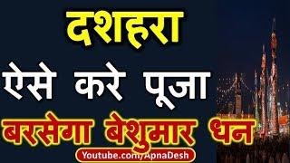 दशहरे की पूजा विधि | Dussehra ki puja vidhi | शुभ मुहूर्त