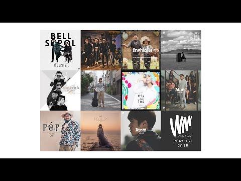 White ฟัง - เพลงฮิต White Music 2015