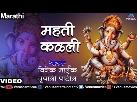 Mahati Kalali (Jai Ho Aala Aala Ganpati Aala) (Vivek Naik & Vrushali Patil)