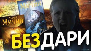 Ужасный перевод Игры Престолов и промо 3 серии 8 сезона