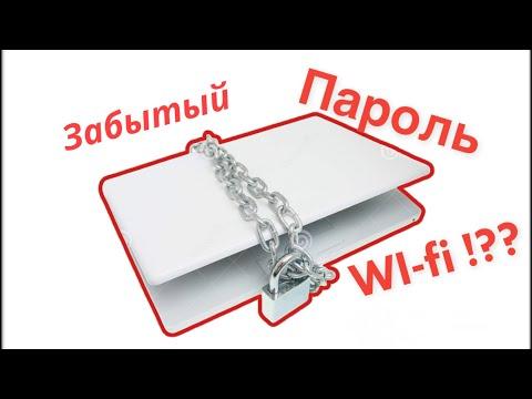 Как узнать пароль своего Wi Fi на компьютере,ноутбуке (Windows)