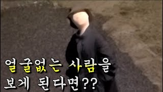 What is the reaction of people when they encounter a faceless man on the street?Horror hidden camera