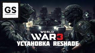 World War 3 - установка і настройка ReShade 3.х.х