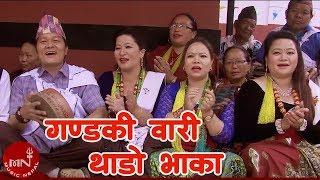 Gandaki Wari Thado Bhaka By Khadga Garbuja & Mina Garbuja HD