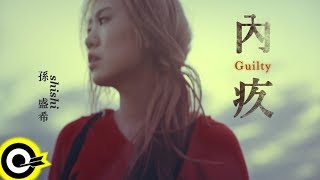 孫盛希 Shi Shi【內疚 Guilty】Official Music Video