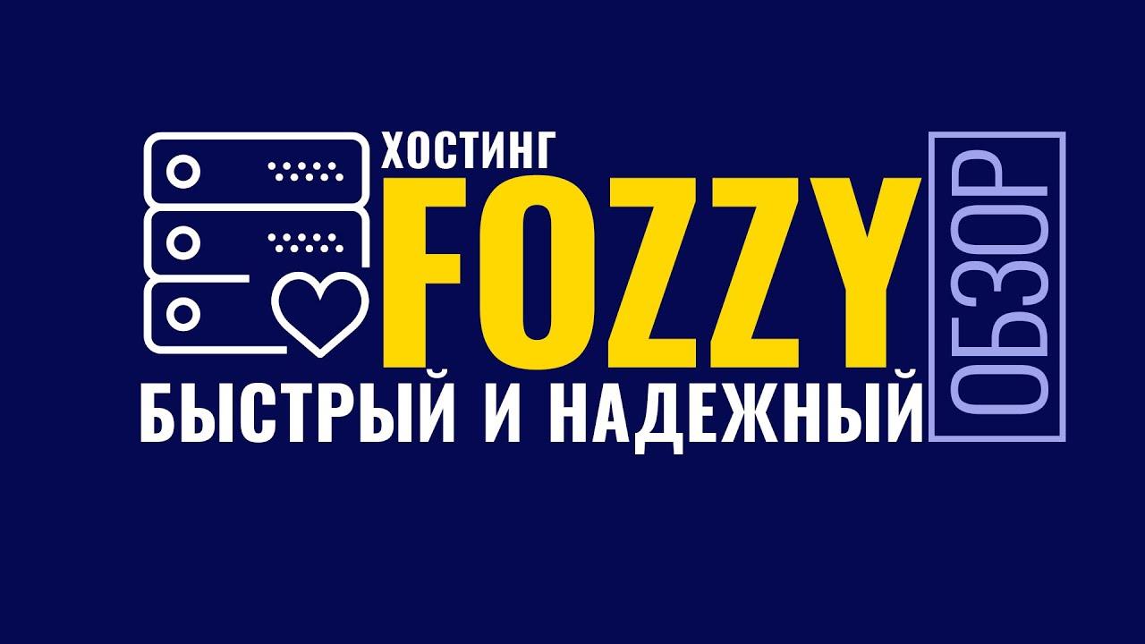 Обзор быстрого хостинга Fozzy