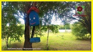 Кормушка для птиц в зоопарке, рукоделие Handmade
