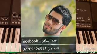 تعليم عزف اغنيه (ابتلينه) ل احمد شاكر ..... احمد الساهر