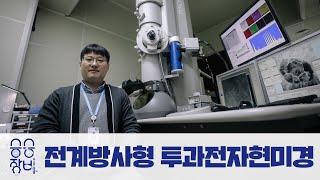승승장비 - 한국생산기술연구원 장비 [전계방사형 투과전…