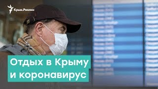 Отдых в Крыму и коронавирус | Крым за неделю