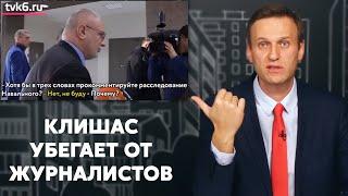 Путинский СЕНАТОР убегает от ЖУРНАЛИСТОВ после расследования Навального  | Алексей Навальный