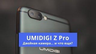 Обзор смартфона UMIDIGI Z Pro | China-Review