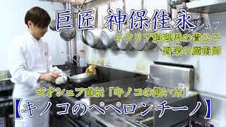 【巨匠】神保佳永シェフ「キノコのペペロンチーノ」 HATAKE AOYAMA