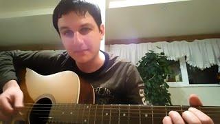 �������� ���� Михаил Бублик - Сам тебя выдумал (кавер Андрей Ткаченко) аккорды ������