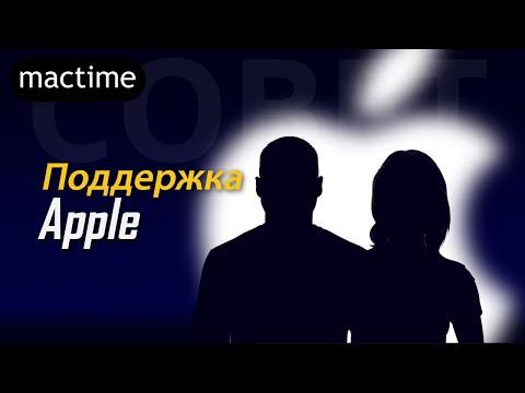 Как обратиться в поддержку Apple