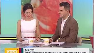 Ограничение поставок мяса. Утро с Губернией. 06/12/2018. GuberniaTV