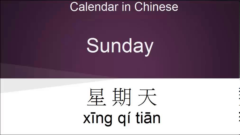Calendar In Chinese Learning Placemat By Wwwlearn2besmartcom