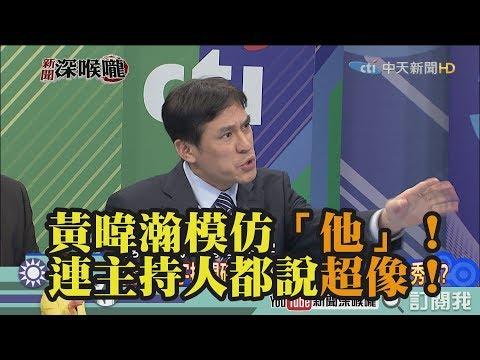 《新聞深喉嚨》精彩片段 黃暐瀚模仿「他」!連主持人都說超像!