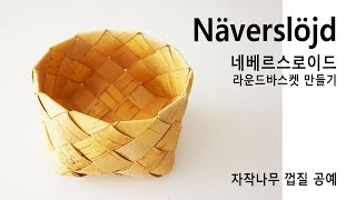 네베르스로이드 (Birch bark basket tut…