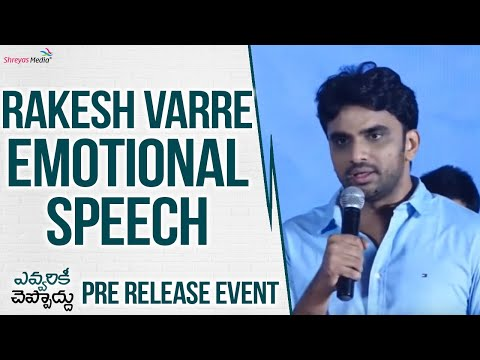 Rakesh Varre Emotional Speech | Evvarikee Cheppoddu Pre Release Event | Shreyas Media |