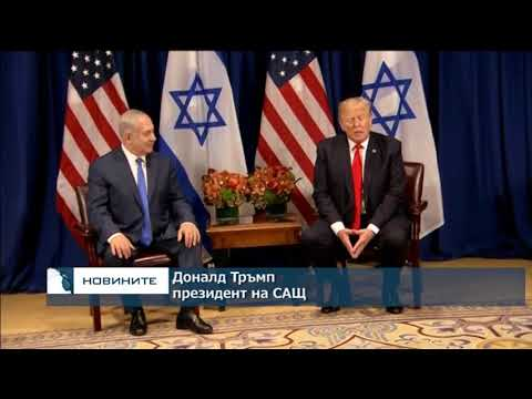 САЩ, Франция и Израел обсъдиха ядрената програма на Иран