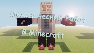 Как сделать Механического робота в Minecraft(Видео о Механическом роботе, конечно же, в Minecraft. Робот оснащён тремя типами атак, а также разными дополнител..., 2013-10-28T13:07:03.000Z)