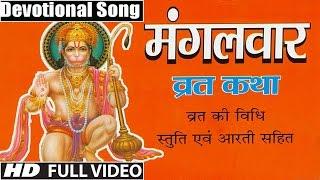 Mangalvaar Vrat Katha Or Vidhi | Hanuman Ji Vart Katha