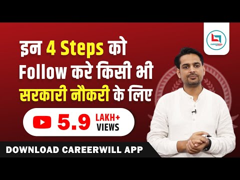 How to Prepare for any Govt Exams from 0% to 100% by Rakesh Yadav Sir | SSC/Bank/UPSC/ All Exams