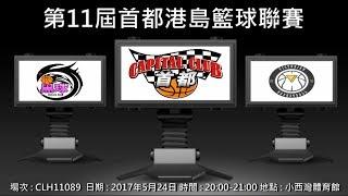 第11屆首都港島籃球聯賽 - 黑球 vs VICTORIAN