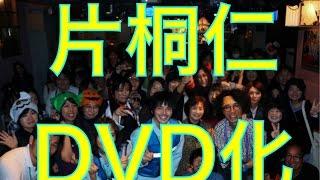 2014年11月1日 16:00 3 片桐仁が出演している「ドラマ24『玉川区役所 OF...