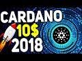 Стоимость Cardano (ADA) в 2018 достигнет цены в 10 $ !? Cardano 2018 ПРОГНОЗ