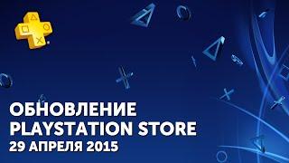 Обзор обновления PlayStation Store – 29 апреля и PlayStation Plus май 2015