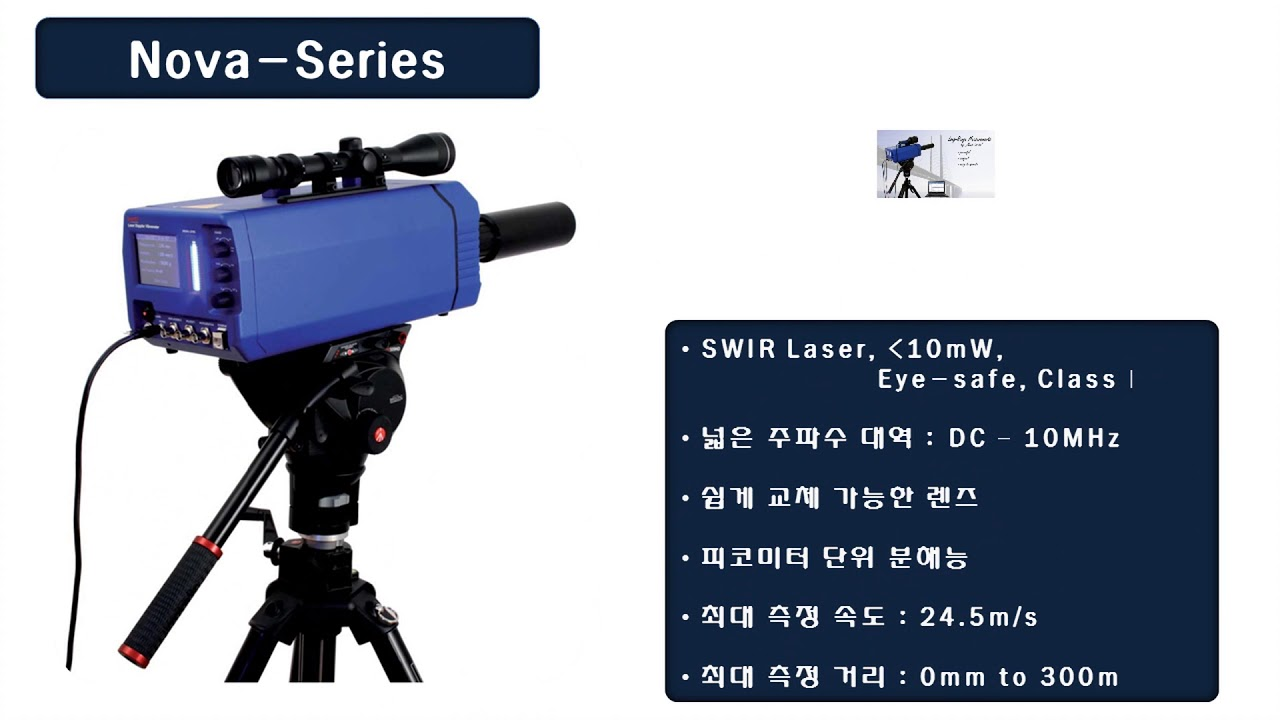 (주)GU / OptoMET 레이저 진동계 / Short wavelength infra red Laser doppler  vibrometer