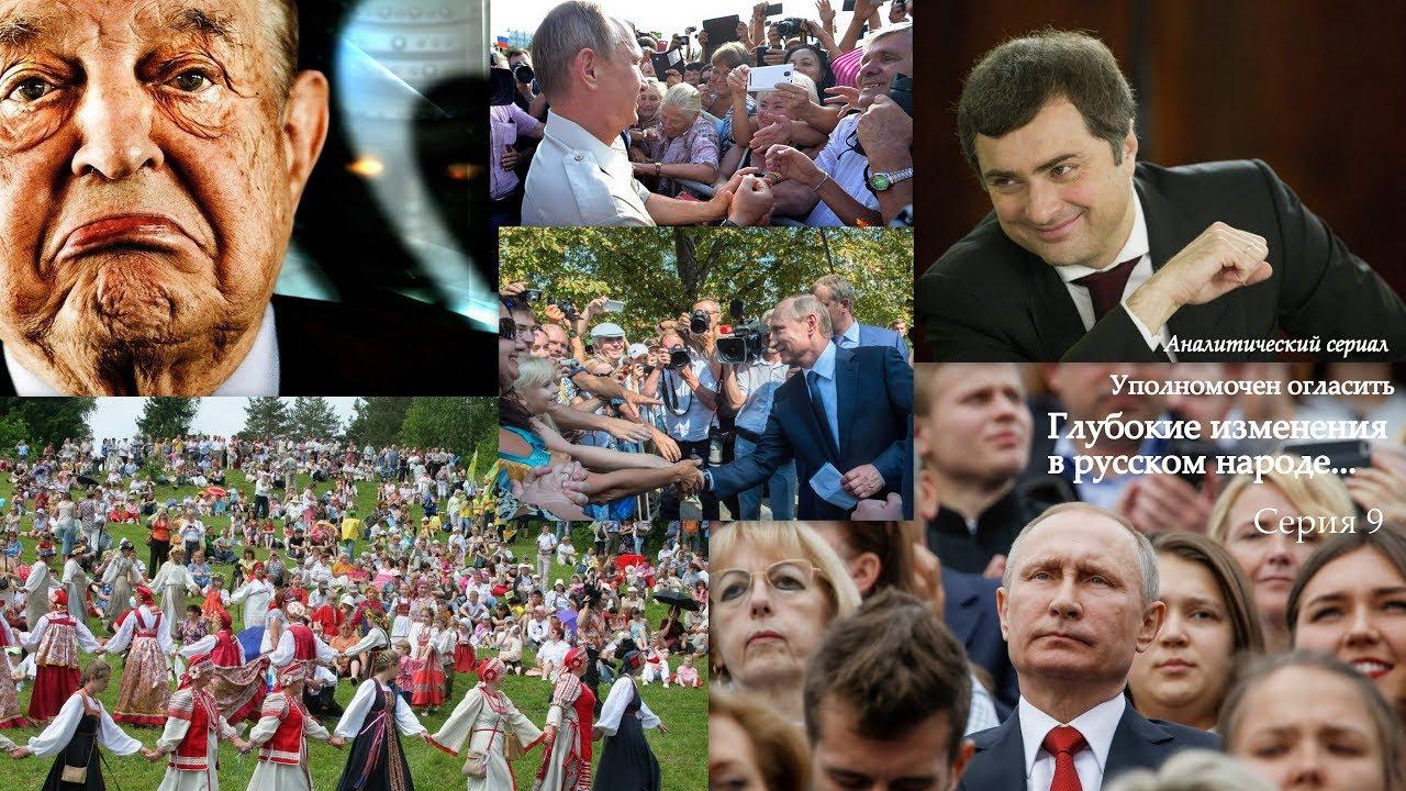 Сергей Будков: Глубокие изменения в русском народе