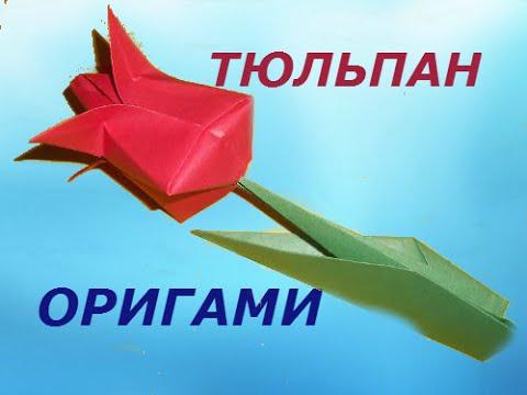 Оригами. ЦВЕТОК ТЮЛЬПАН своими