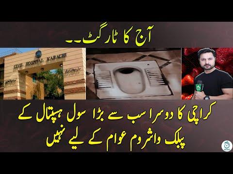 Karachi Ka Dusra Sab Say Bara Civil Hospital Kay Public Washrooms Awam Kay Liy Nahi