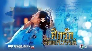 [ซับไทย] เพลงประกอบ ศึกรักลิขิตสวรรค์【Official MV】 (เพลง 彼岸 - Dong Zhen)