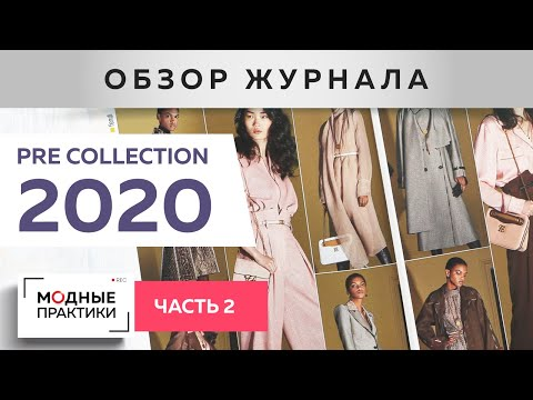 Мода 2020. Обзор журнала PRE COLLECTION. Часть 2. Последние коллекции от  Georgio Armani и Fendi.