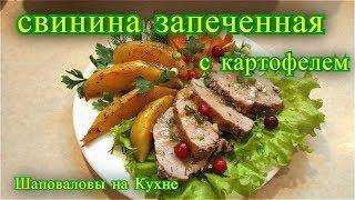 свинина запеченная с картофелем в духовке рецепт