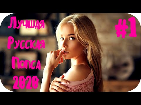 🇷🇺 ЛУЧШАЯ РУССКАЯ ПОПСА 2020 🔊 Best Russian Music 2020 🔊 Русская Музыка 2020 Russische Musik #1