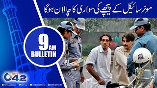 Traffic Challan For Bike Passengers | News Bulletin | 9:00 AM | 22 Oct 2018 | City 42