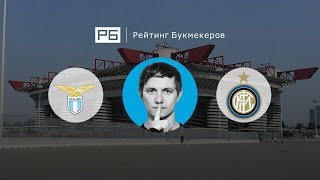 Прогноз Романа Павлюченко: «Лацио» — «Интер»