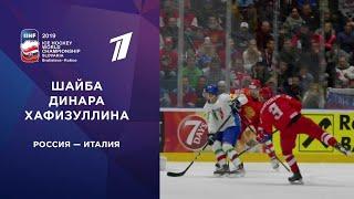 Вторая шайба сборной России. Россия - Италия. Чемпионат мира по хоккею 2019