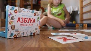 Азбука 'Живые буквы'. Моя рецензия. Оксана Васильева.  Игры  для детей.  развитие ребенка