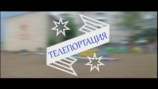 ТЕЛЕПОРТАЦИЯ