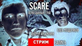 Live. Scare: Первозданный страх [Запись]
