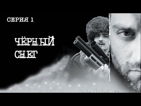 Черный снег. Сериал. Серия 1 из 4. Феникс Кино. Приключения. Боевик - Видео онлайн