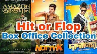 Box Office Collection Of Amazon Obhijaan,Inspector Notty K & Total Dadagiri   29 Jan 2018